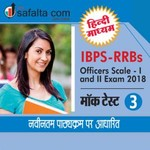 IBPS RRBs Officers Scale-I and III Exam Mock Test-3 Hindi