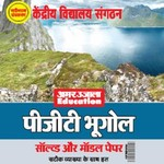 KVS PGT Geography Solved and Model Papers In Hindi