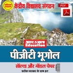 E-Book KVS PGT Geography Solved and Model Papers In Hindi