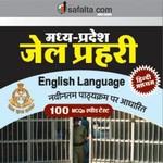 Buy MP Vyapam Jail Prahari Speed Test for English Language