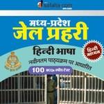 Buy MP Vyapam Jail Prahari Speed Test for Hindi Language