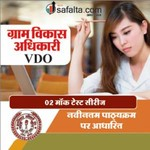 Best 02 Mock Test Series for Gram Vikas Adhikari VDO @ safalta.com