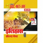 E-Book CBSE UGC NET/JRF History Solved Model Papers In Hindi