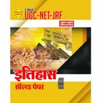 CBSE UGC NET/JRF History Solved Model Papers In Hindi
