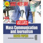 E-Book CBSE-UGC NET/JRF Mass Communication And Journalism Solved and Model Papers In English