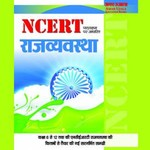 NCERT Polity Guide (DESCRIPTIVE)(H)