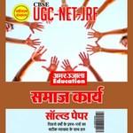 UGC NET Social Work Solved and Model Paper (H) 2018
