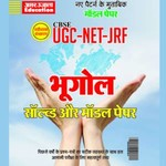 UGC Net Geography Solved and Model Paper (H) 2018