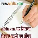 safalta.com पर मिलेगा लेखक बनने का मौका