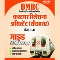 DMRC Customer Relations Assistant Paper-I & II (CRA) Guide & Practice Book -(H)