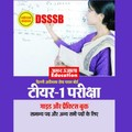 DSSSB Guide & Practice Book -(H)