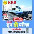 E-Book Railway Group D Exam Guide and Practice Book (H)