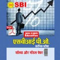 E-Book SBI PO Solved and Model Paper 2018 (H)