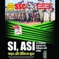 E-Book SSC Delhi Police CAPFs, SI, ASI Guide & Practice Book -(H)