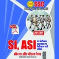 E-Book SSC Delhi Police CAPFs, SI, ASI  Solved and Model Paper (H)