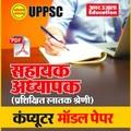 E-Book UPPSC Assistant Teacher Computer Model Paper (H)
