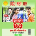E- Book UGC Net Hindi Solved and Model Paper 2018