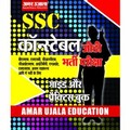 SSC Constable (GD) Guide and Practice Book Hindi