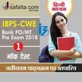 IBPS PO Pre Mock Test 1