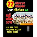 SSC Constable (GD) Solved and Model Papers