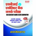 E-Book SBI Associate Banks Clerk Solved and Model Paper Hindi
