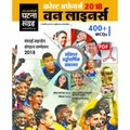 E-Book Current Affairs Six Months Latest Hindi