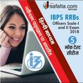 IBPS RRB Mock Test Series