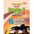 E-Book Indian Air Force Airman Group Y (Non-Technical Trade) Hindi