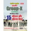 Indian Air Force Airman Group X (Non-Technical Trade) Hindi