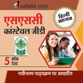 SSC Constable GD Mock Test 5 Hindi
