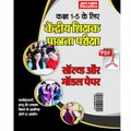 E-Book CTET For Class I to V Solved and Model Papers In Hindi