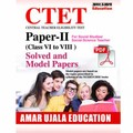 e-Book CTET Paper-II (Class VI to VIII ) Modal & Solved Paper For Social Study/Social Science