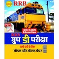 E-Book RRB Group D Exam Solved and Model Papers In Hindi