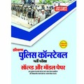 Haryana Police Constable Solved and Model Papers In Hindi
