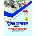 E-Book Haryana Police Constable Solved and Model Papers In Hindi
