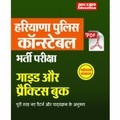 E-Book Haryana Police Constable Guide and Practice Book In Hindi