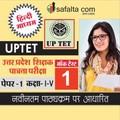 Buy Mock Test-1 for UP-TET Class (I-V) Exam 2018 @ Best Price