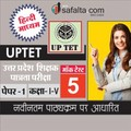 Buy UPTET 2018 Exam Class (I-V) Mock Test 5 @ Safalta.com