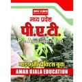 MP Pre Agriculture Test Guide and Practice Book  In Hindi