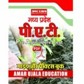 E-Book MP Pre Agriculture Test Guide and Practice Book In Hindi