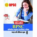 E-Book Bihar PSC Common Combined Pre Competitive Examination Guide and Practice Book