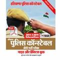 E-Book Haryana Police Constable (GD) Guide and Practice Book