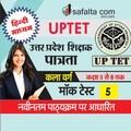 Buy UPTET Exam Mock Test-5 for Class (VI-VIII) @ Safalta.com