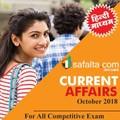Buy October Current Affairs Test @ Best Price