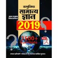 E-Book General Knowledge 2019 2500+ Question