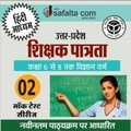 Buy UPTET Exam 02 Mock Test Series for Class (VI-VIII) @ Safalta.com