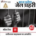 Buy MP Vyapam Jail Prahari Mock Test - 1st Edition
