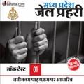 Buy MP Vyapam Jail Prahari Mock Test - 1st Edition