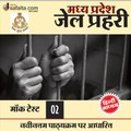 Buy MP Vyapam Jail Prahari Mock Test - 2nd Edition