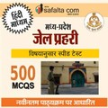 Best Speed Test for MP Jail Prahari Subject Wise
